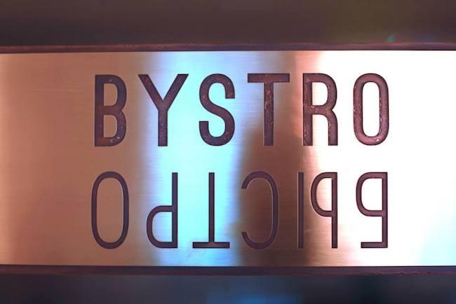 """""""Бистро"""" –это значит """"быстро"""""""
