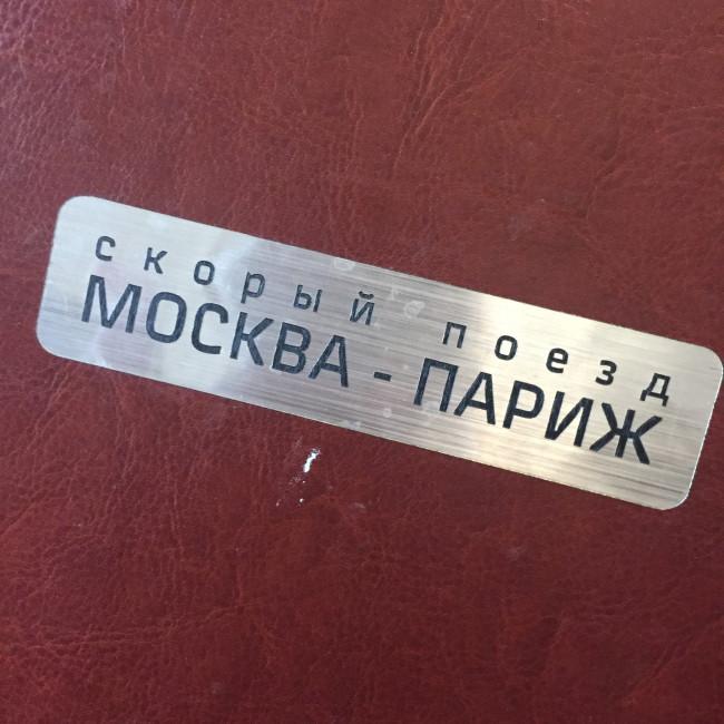 Поезд Москва-Берлин, как это было