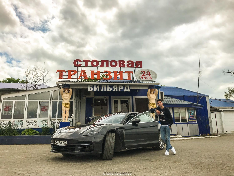 Лефкадия: на новом Porsche по России