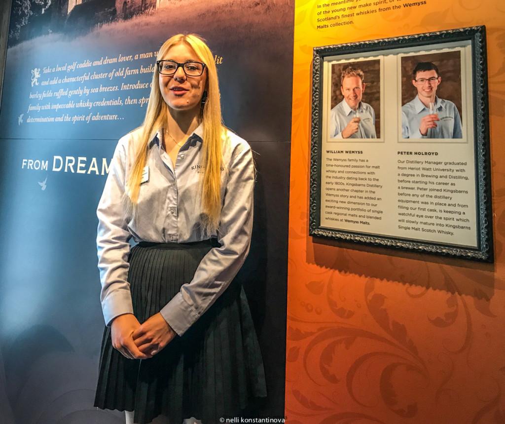 Экскурсовод по вискикурне, ей 22, она студентка отделения физики университета города Ст Эндрюс