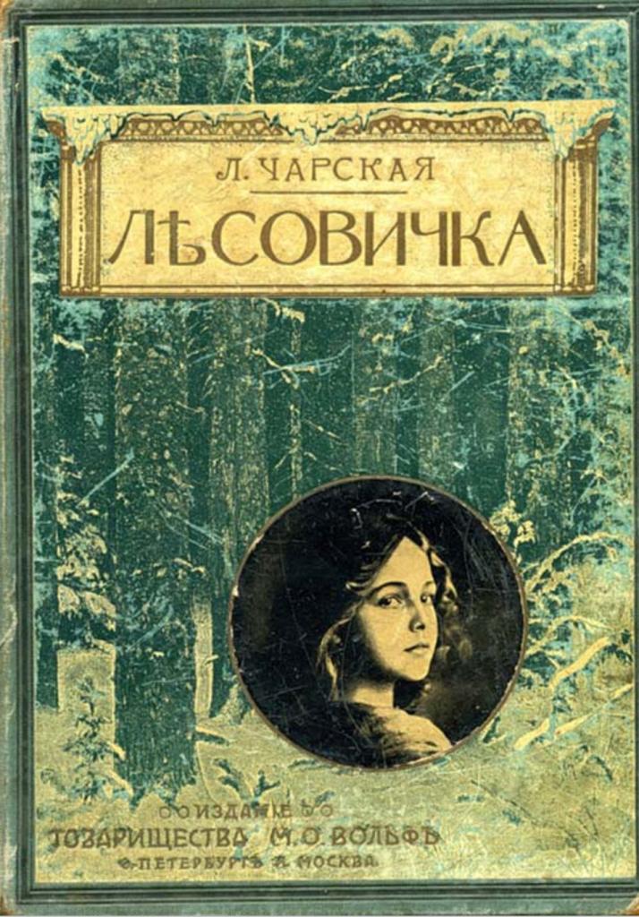 Обложка прижизненного издания книги Лидии Чарской, фото e-reading