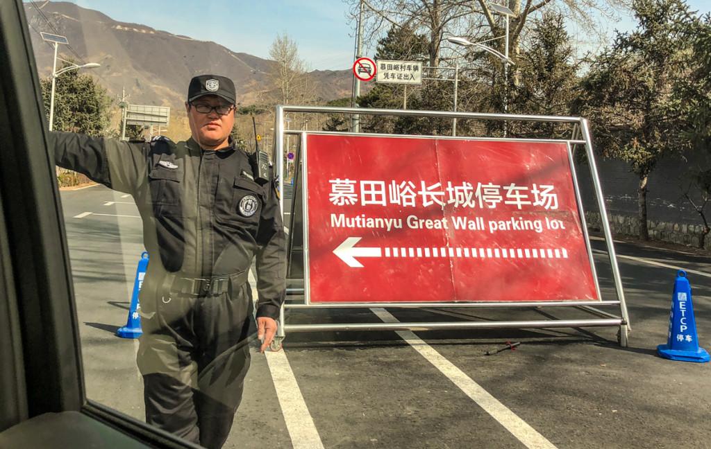Въезд на парковку Великой Китайской Стены