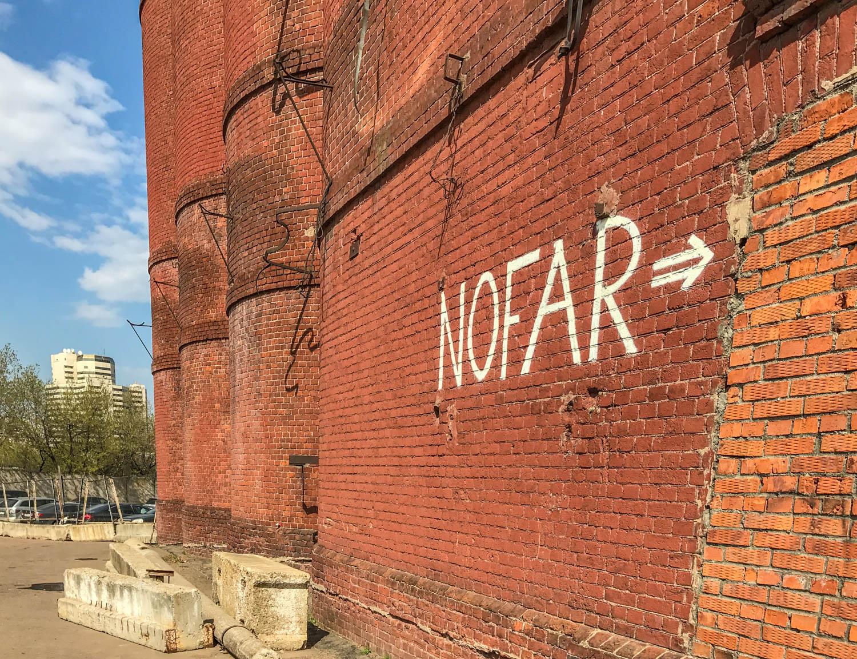 Москва: Nofar, несколько картинок