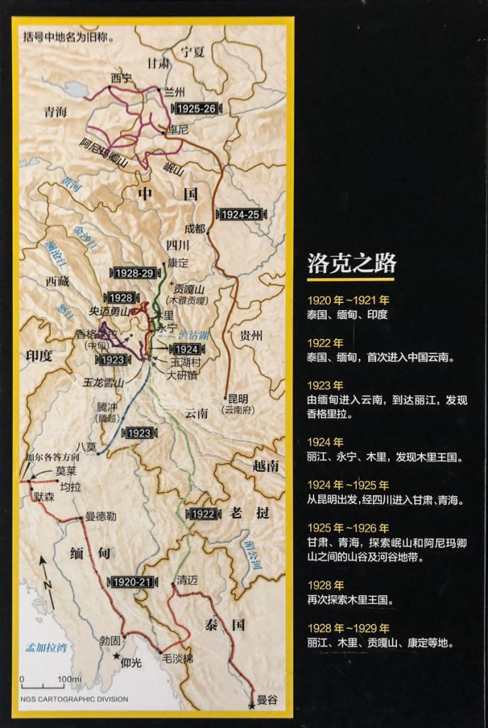 Карта путешествия Рока