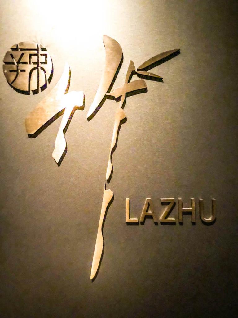 Ресторан  Lazhu